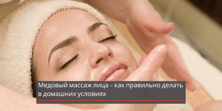 медовый-массаж