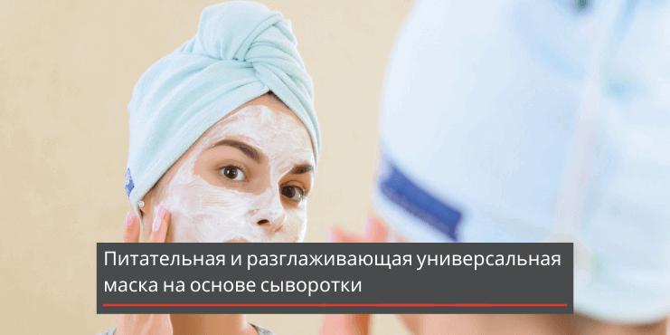 молочная-сыворотка-рецепт-маска