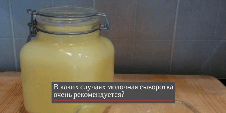 молочная-сыворотка-рекомендации