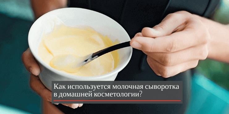молочная-сыворотка-использование
