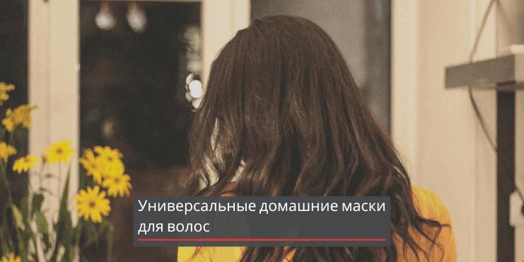 домашние-маски-для-волос-универсальные