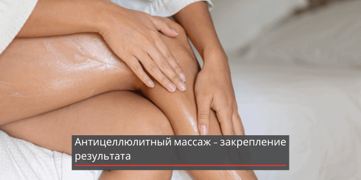 антицеллюлитный-массаж-результат