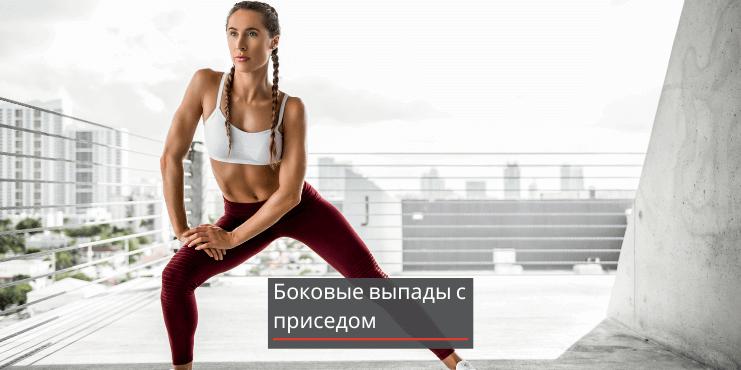упражнения-для-мышц-ног-выпады
