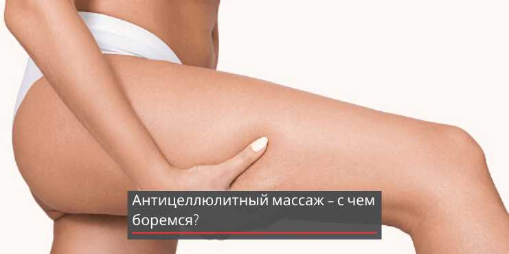 антицеллюлитный-массаж-что-это
