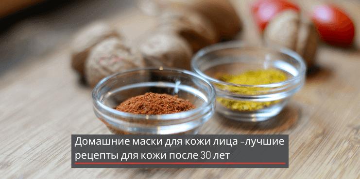 Домашние-маски-для-кожи-лица-рецепты
