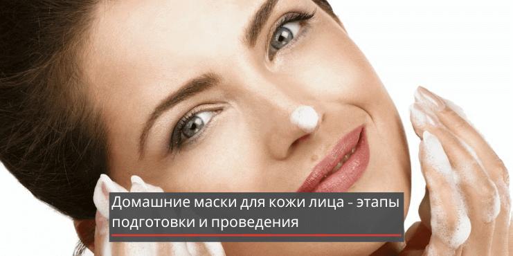 Домашние-маски-для-кожи-лица-подготовка