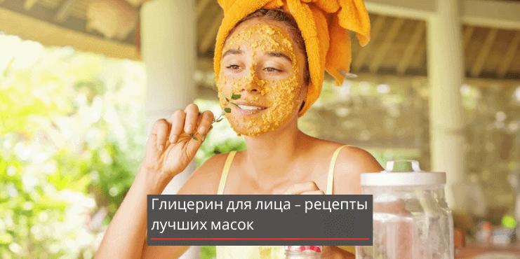 глицерин-для-лица-рецепты-лучших-масок