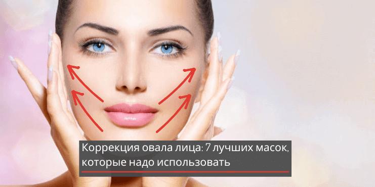 коррекция-овала-лица