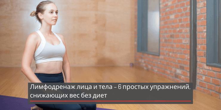 Лимфодренаж лица и тела – 6 простых упражнений, снижающих вес без диет
