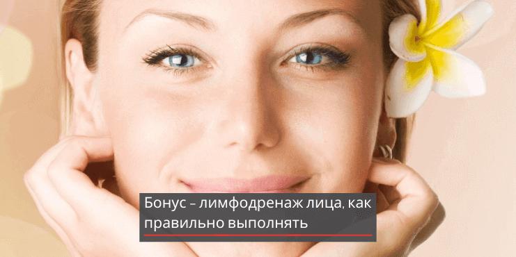 лимфодренаж-лица