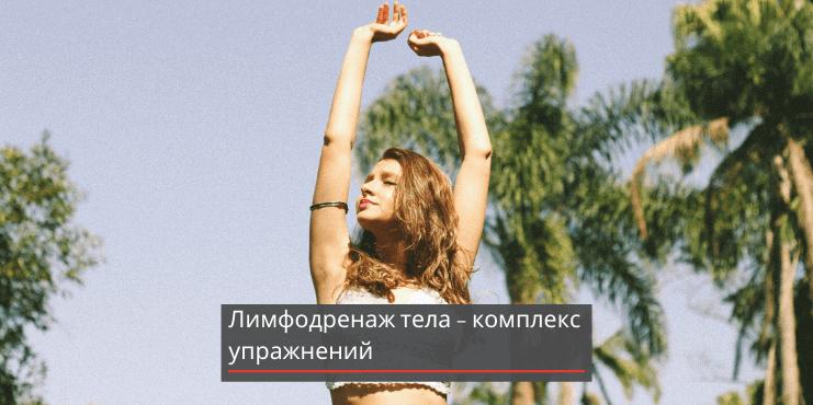 лимфодренаж-упражнения