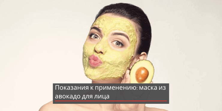 маска-из-авокадо-как-применять