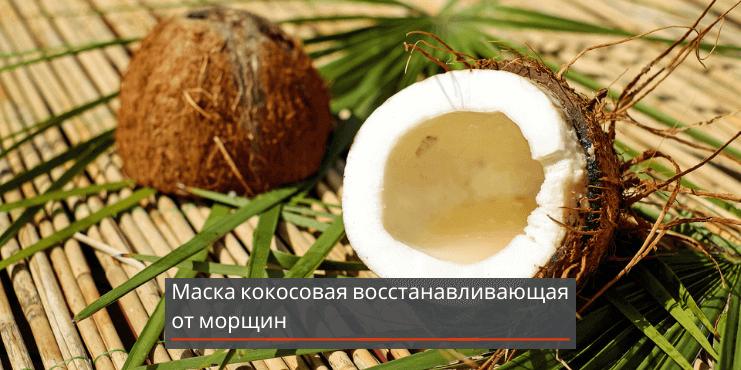 кокосовая-маска-для-лица-после-40