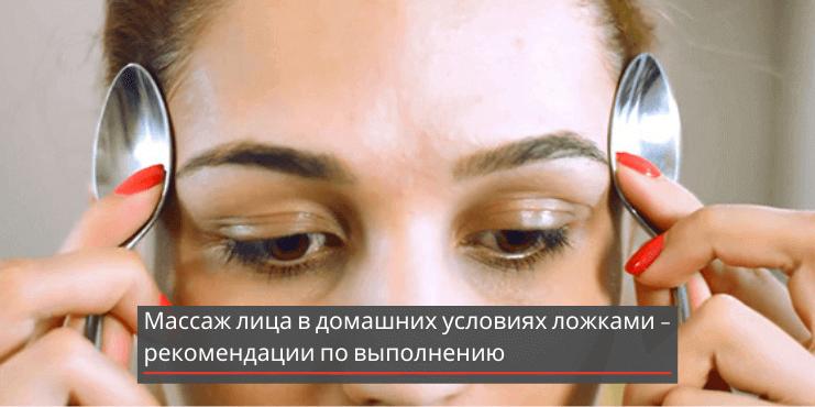 массаж-лица-в-домашних-условиях-ложками-рекомендации
