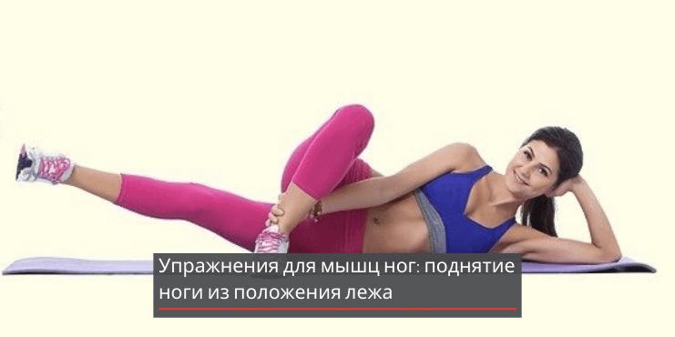 упражнения-для-мышц-ног-приведение-бедра