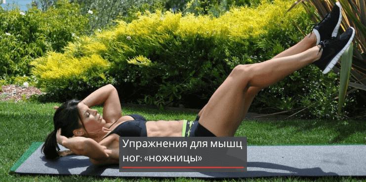 упражнения-для-мышц-ног-ножницы