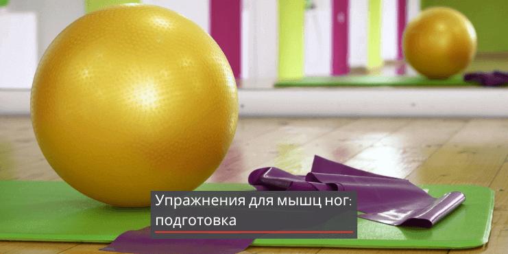 упражнения-для-мышц-ног-подготовка