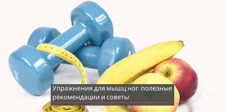 упражнения-для-мышц-ног-советы