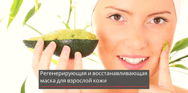 маска-из-авокадо-восстановление