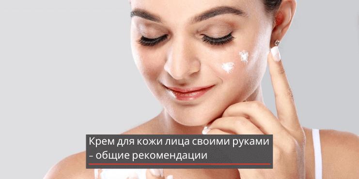 крем-для-кожи-лица-рекомендации