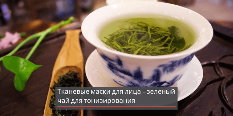 маска-от-морщин-с-зеленым-чаем