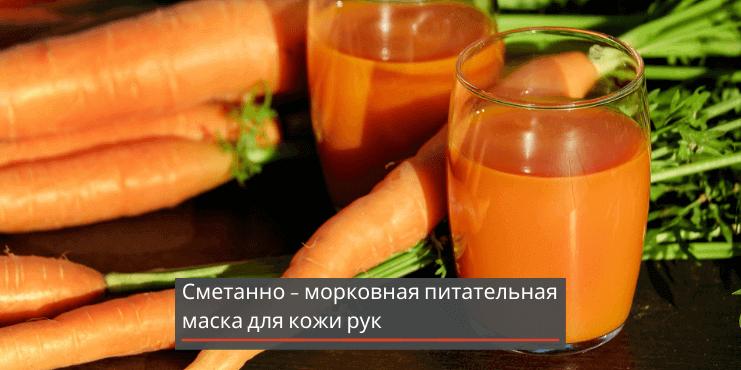 морковная-маска-для-рук