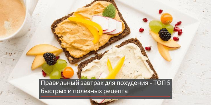 ТОП-5-лучших-рецептов-завтраков