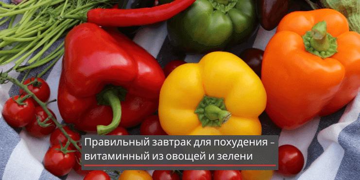 правильный-завтрак-для-похудения-из-овощей