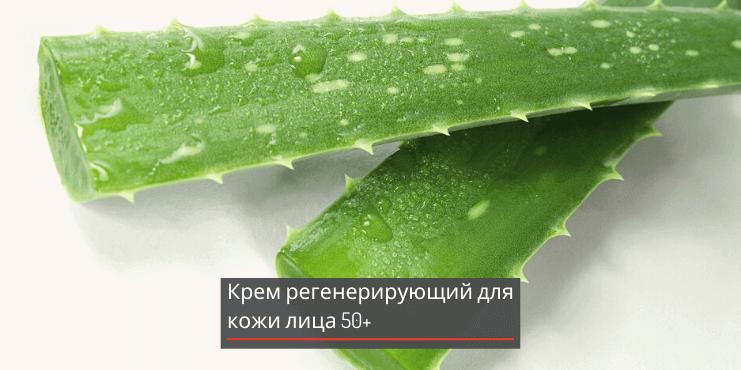 регенерирующий-крем-после-50