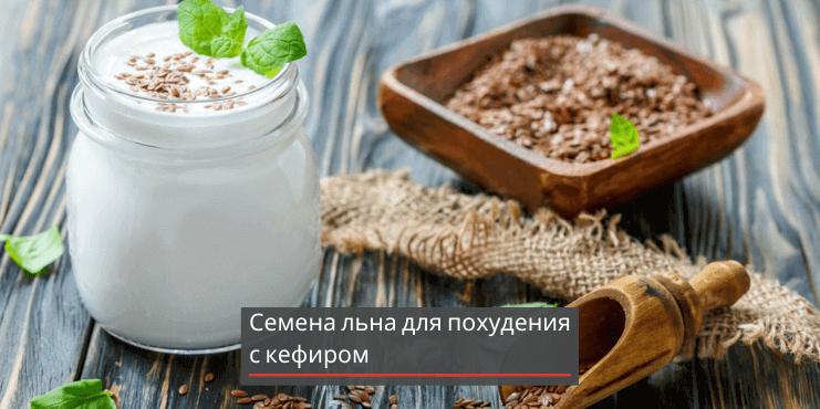 кефир-для-похудения