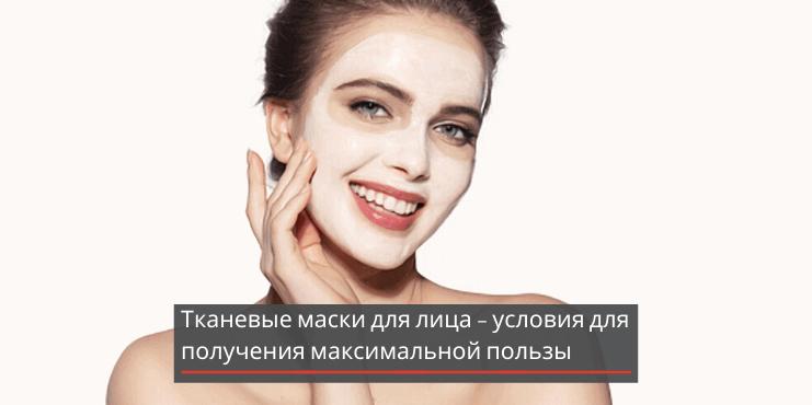 тканевые-маски-для-лица-польза