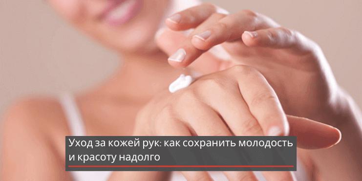 Уход за кожей рук: как сохранить молодость и красоту надолго