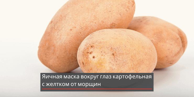 картофель-в-уходе-за-кожей