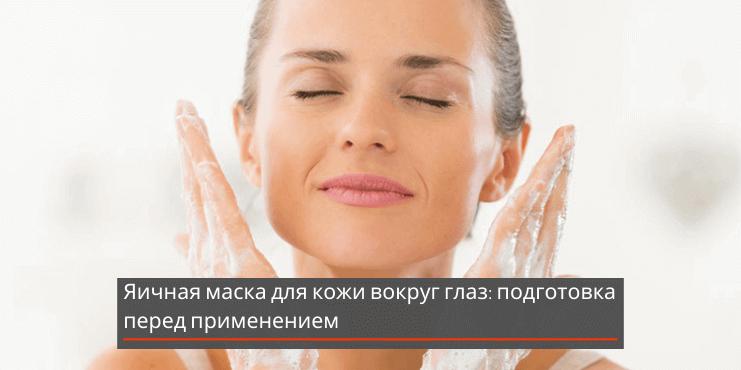 яичная-маска-подготовка-к-применению