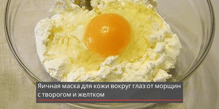 яичная-маска-с-творогом