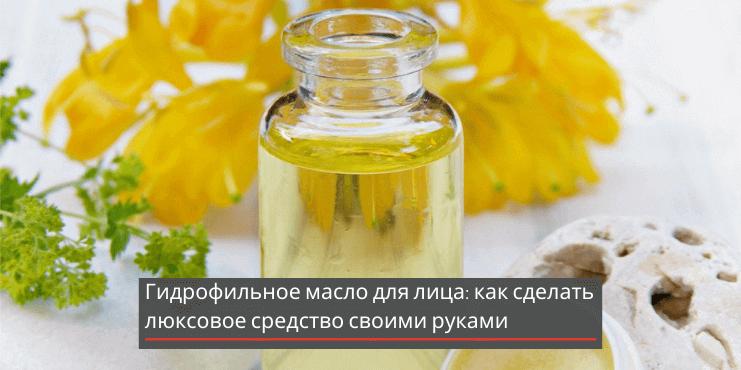 Гидрофильное масло для лица: как сделать люксовое средство своими руками
