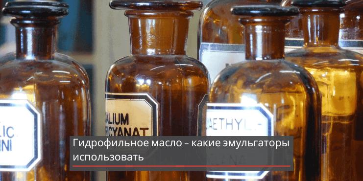 гидрофильное-масло-эмульгаторы