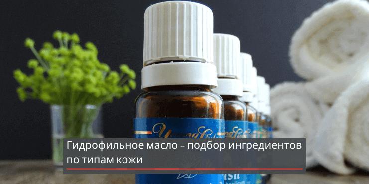 гидрофильное-масло-ингредиенты
