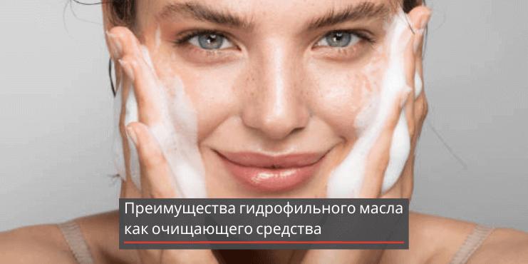 гидрофильное-масло-для-лица