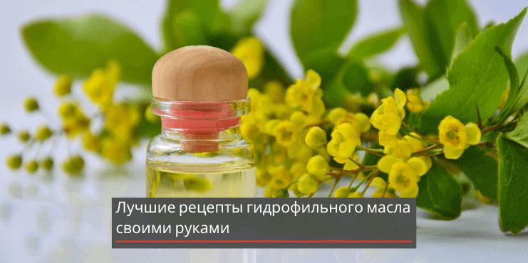 гидрофильное-масло-рецепты