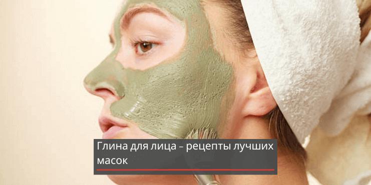 глина-для-лица-лучшие-рецепты