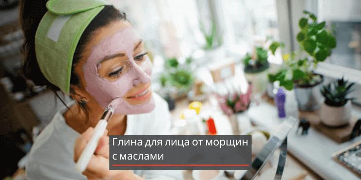 маска-с-маслами