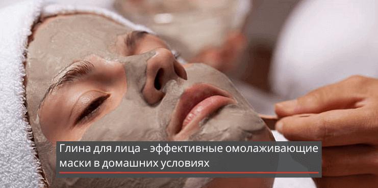 Глина для лица – эффективные омолаживающие маски в домашних условиях