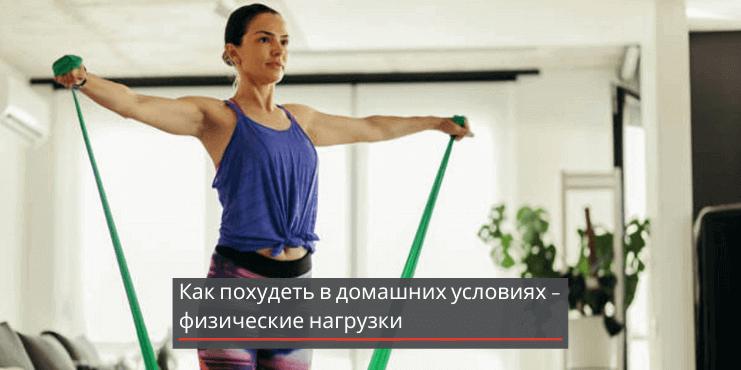 физические-нагрузки-для-похудения