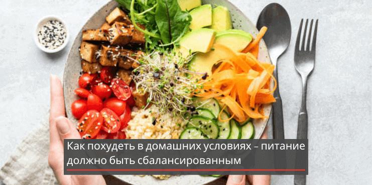 как-похудеть-сбалансированное-питание