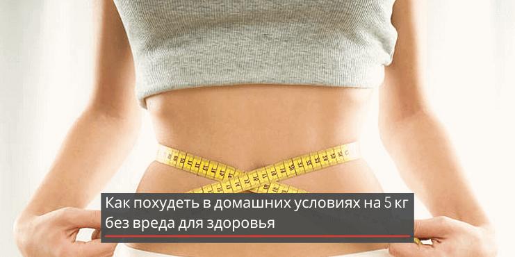 Как похудеть дома на 5 кг без вреда для здоровья за месяц