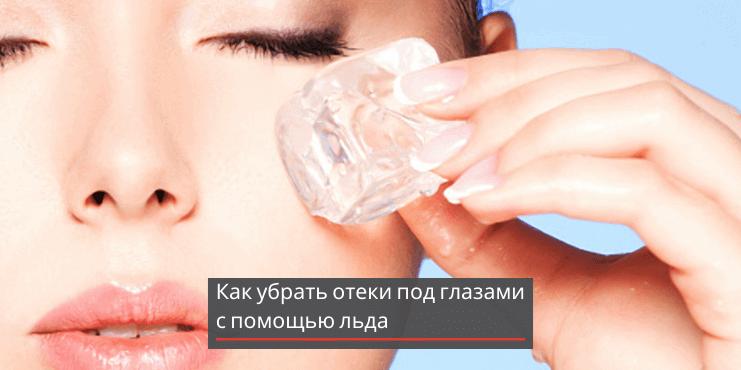 как-убрать-отеки-под-глазами-с-помощью-льда