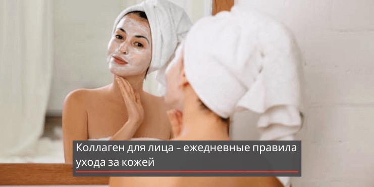 коллагеновая-маска-для-лица-правила-ухода