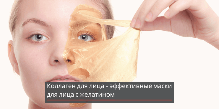 желатиновая-маска-с-лифтинг-эффектом