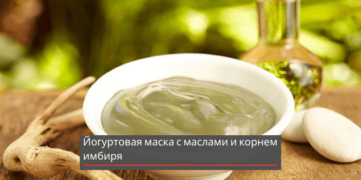 маски-для-кожи-в домашних-условиях-с-йогуртом